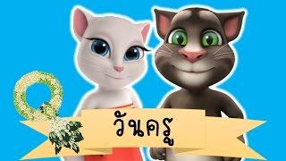 ปาเจราจริยาโหนติ | บทสวดไหว้ครู บูชาครู ในวันครู | Thai Teacher Day Song