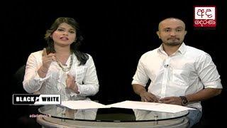 Ada Derana Black & White - 2017.09.08