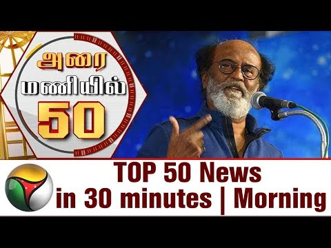 Top 50 News in 30 Minutes | Morning | 27/12/17 | Puthiya Thalaimurai TV