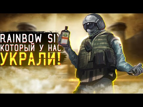 Rainbow Six Siege: