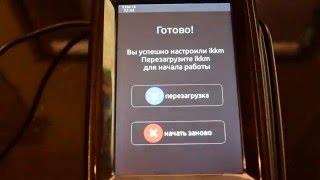 Настройка кассового аппарата iKKM-touch-kz в ОФД