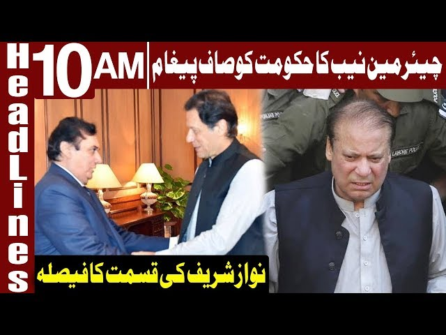Chairman NAB's Clear Message To Govt Over ECL Issue | Headlines 10 AM | 12 November | Express News
