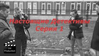 Настоящие детективы. Серия 1.