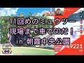 【ポケモンGO】11回めのミュウツーは車でGO in 朝霞中央公園