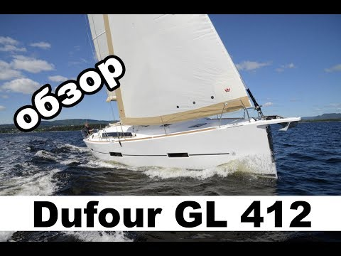 Dufour Grand Large 412 Model 2016, обзор | Cupiditas | Купидитас