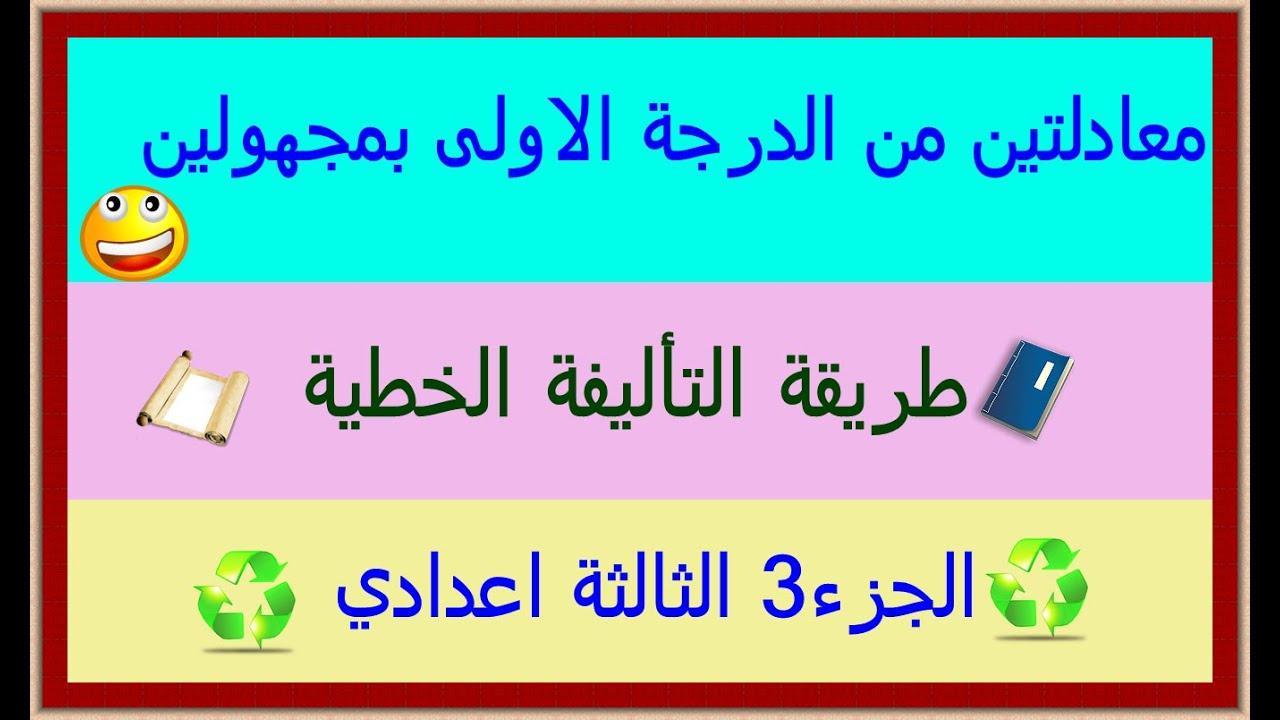 نظمة معادلتين من الدرجة الأولى بمجهولين الجزء3  طريقة التأليفة الخطية