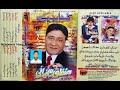 Khil Suhina Manzoor Sakhirani TP Album 02 (Khilna Preen)