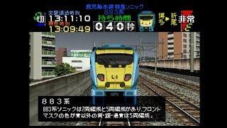 【TAS】電車でGO!プロフェッショナル仕様part15(鹿児島本線特急ソニック13号883系)【ゆっくり実況】
