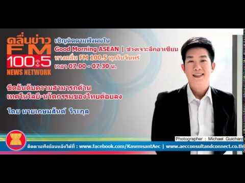 Good Morning ASEAN ตอน ขีดอันดับความสามารถด้านเทคโนโลยี-นวัตกรรมของไทยด้อยลง