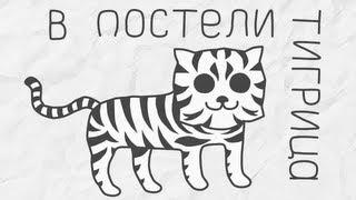 Тигрица в постели - [Бумага]