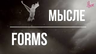 АНОНС нового фильма на канале @МыслеFORMS Татьяны TOR  в серии ПАЗЛЫ ОСОЗНАНИЯ