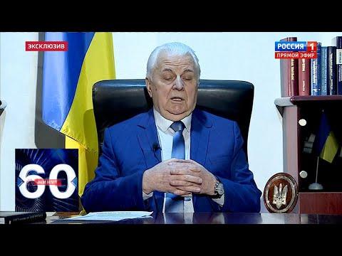 """Кравчук прокомментировал свои слова о """"встрече"""" Гитлера и Сталина. 60 минут от 04.02.20"""