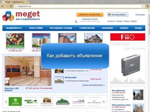 Доска объявлений Киева и Киевской области. Подать