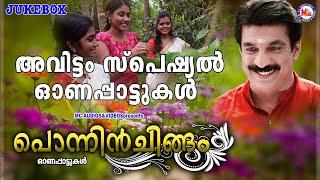അവിട്ടം സ്പെഷ്യൽ ഓണപ്പാട്ടുകൾ | Onam Songs Malayalam | Unni Menon | Onapattukal Audio|