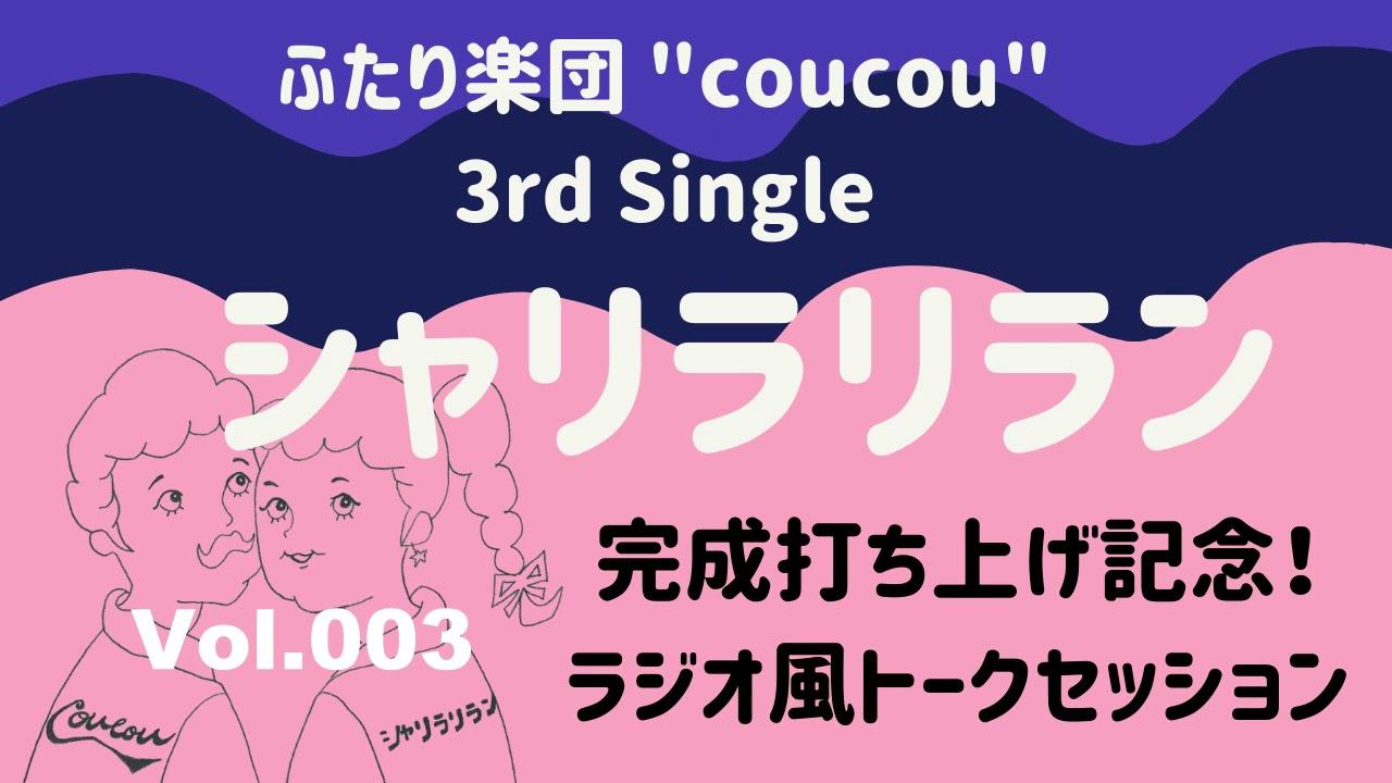 クゥクゥ、トークセッション・Vol.003