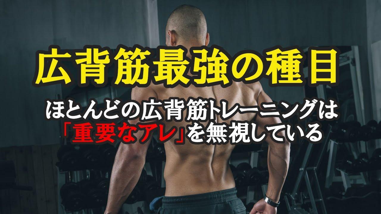 【背中の広がり】広背筋を鍛える最高の筋トレ種目