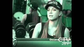 Download Оксана Почепа - Стаи птиц (ремикс 2010) Mp3 and Videos