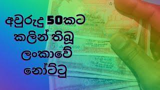 ඉප රණ ශ ර ල ක ව ම දල න ට ට Historical Currency Notes in Old Ceylon