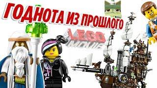 Лего Фильм Корабль Железной Бороды уплыл из музея на Обзор