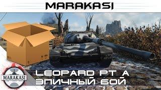 World of Tanks выполнил самую сложную лбз и нагнул всех на картонном танке wot