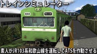 素人がJR103系和歌山線を運転してATSを作動させる 【 トレインシミュレーター 実況 】