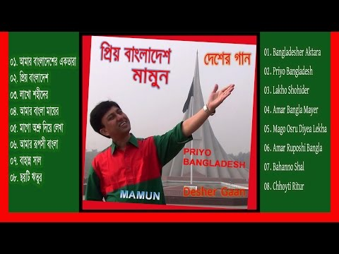 ''Priyo Bangladesh, Desher Gaan'' Full Album Art Track By Mamun