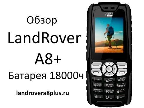 Противоударный телефон Hope Land Rover S55 2sim, батарея 20000 mAh .