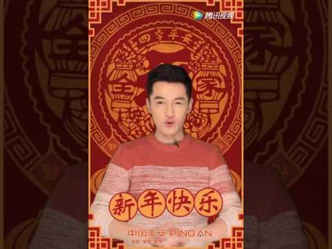 胡歌新年祝福   胡歌中国平安大使