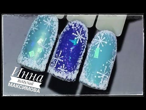 видео:  ЗИМНИЙ дизайн ногтей  СНЕЖИНКИ на ногтях  Дизайн ногтей гель лаком  Nail Design Shellac