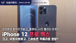아이폰 12 프로 맥스 그래파이트 개봉 & 간단…