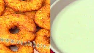 How to Make Mokkajonna Garelu and Pala Padiyam