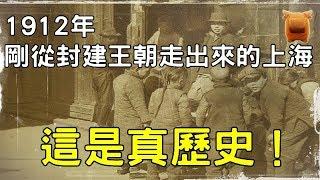 1912年剛從封建王朝中走出來的上海,這是真歷史!【楓牛愛世界】