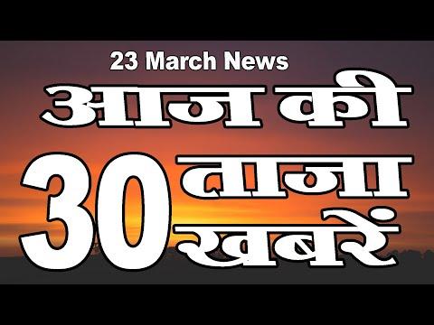 आज की ताजा खबरें | 23 March Morning News | Mukhya samachar | bengal election news | corona updates.