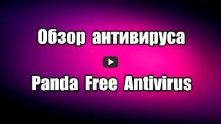 Обзор антивируса Panda Free Antivirus