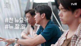 뉴욕에서 만난 김난도X조승연X에릭남, 그들이 생각하는 밀레니얼? | tvN Shift 2020 tvN Shift EP.4