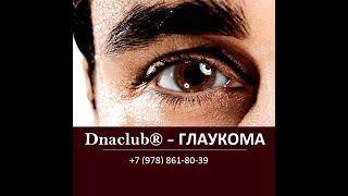 видео Упражнения при глаукоме – что за заболевание «Глаукома», виды заболевания, дополнительные методы лечения