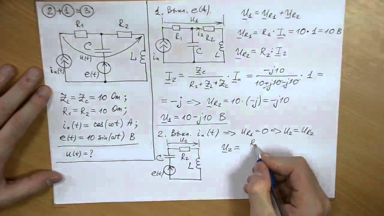 Как решить задачу по электротехнике методом наложения примеры решения задач по графикам тригонометрических функций