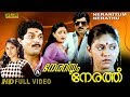 Nerariyum Nerathu 1985 Malayalam Full Movie
