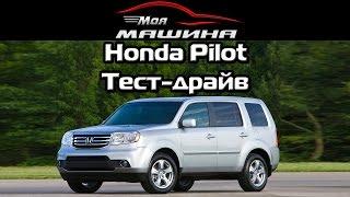 Honda Pilot - Тест-драйв, обзор