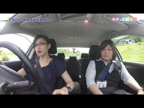 第4回OS☆U高橋萌の免許をとろう坂道発進を習得せよ