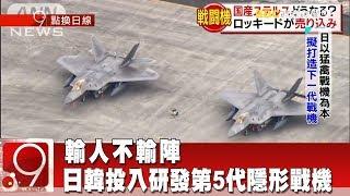 日韓投入研發第5代隱形戰機《9點換日線》2018.10.30