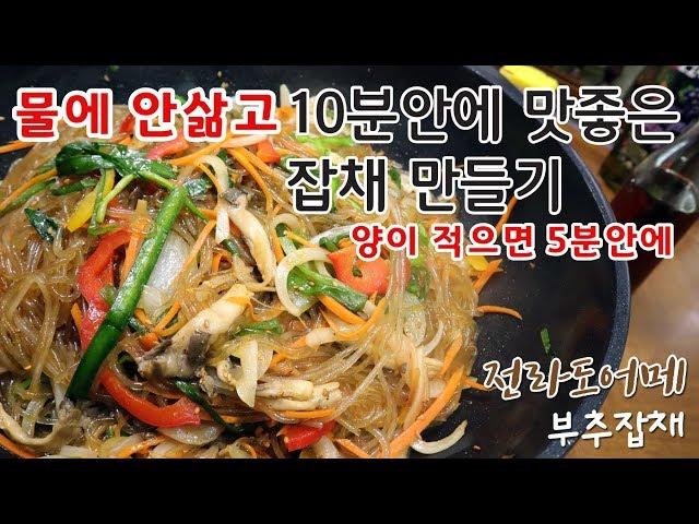 ??? ??? ???? ?? ?? ???japchae korean food