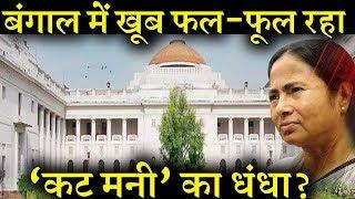 क्या ममता बनर्जी के राज में काम के बदले लिए जाते हैं पैसे INDIA NEWS VIRAL