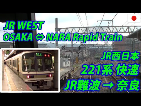 221 Series KANSAI LINE RAPID JR NAMBA → NARA 221系 関西本線・快速 JR難波 → 奈良 全区間
