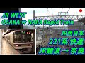 221 Series KANSAI LINE RAPID JR NAMBA → NARA 221系 関西本線・快速 JR難波 → 奈良…