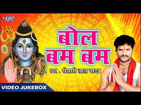 Bol Bam Bam सुपरहिट शिव भजन- Khesari Lal Yadav - Bhojpuri Shiv Bhajan 2018