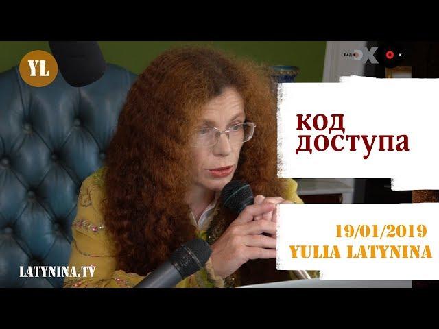 LatyninaTV / Код Доступа /19.01.2019/ Юлия Латынина