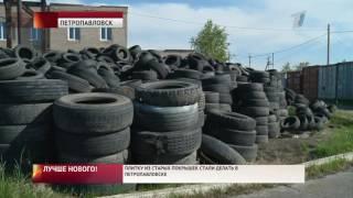 Новый стартап из старых покрышек запустили в Петропавловске