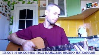 Руки Вверх - Она меня целует (гитара аккорды, кавер дд)