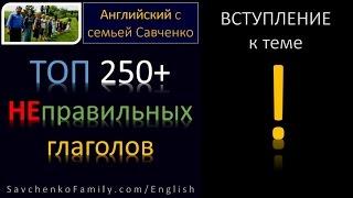Английский с семьей Савченко / 250 топ НЕправильных глаголов (irreg-250-0) / Английский язык